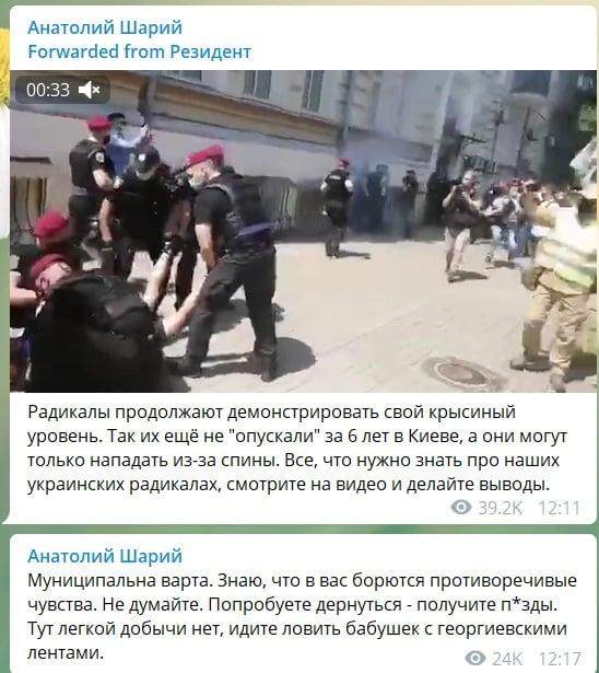 Шарий 2020 - в центре Киева стычки между его сторонниками и противниками