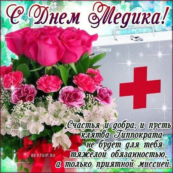 открытки с днем медика подруге