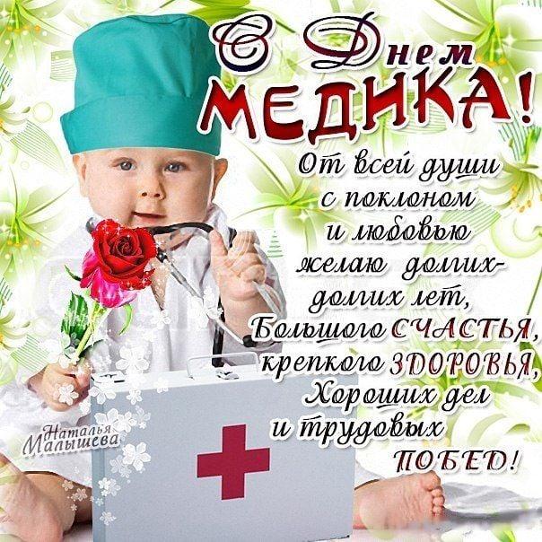красивая открытка с днем медика