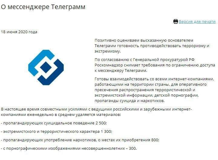 Блокировка Telegram снята