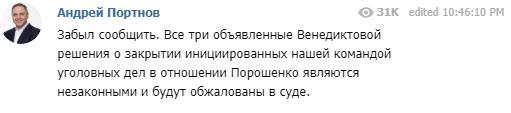 Кримінальні справи проти Порошенка - Портнов подає в суд на генпрокурора