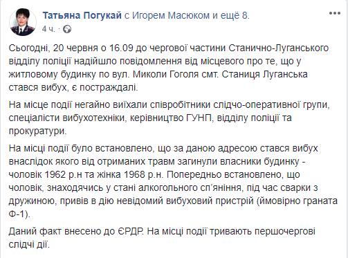 Станицу Луганскую оглушил мощный взрыв: есть жертвы