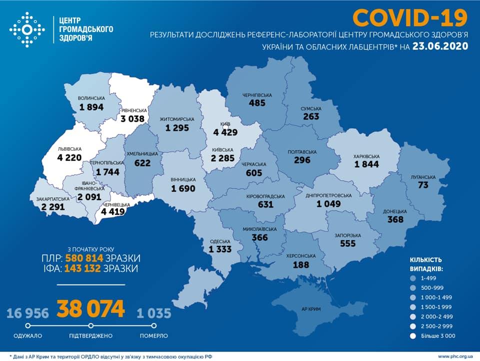 Коронавірус в Україні - карта