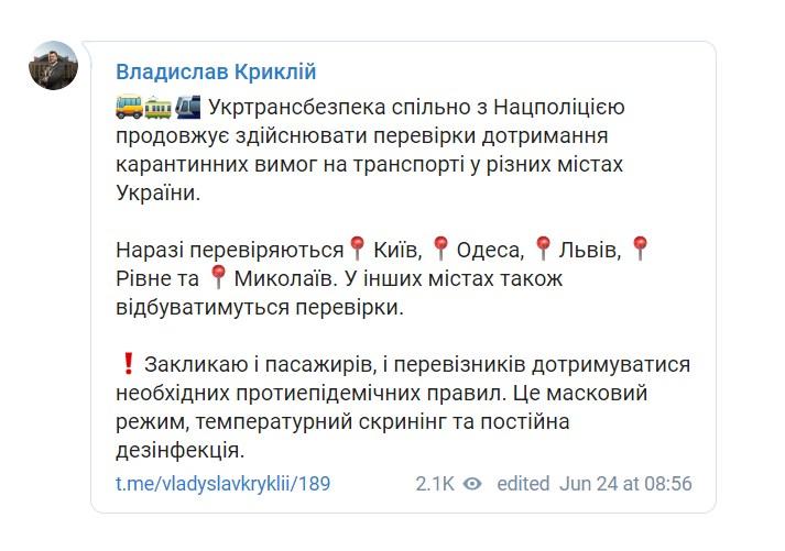 В Украине стартовала волна обещанных Зеленским карантинных проверок: названы города