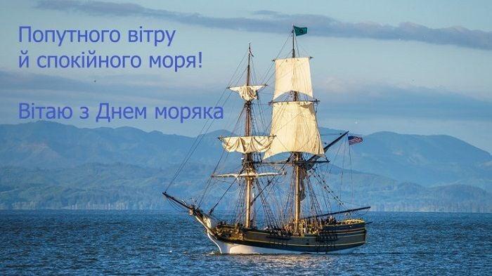 привітання з днем моряка картинки листівки