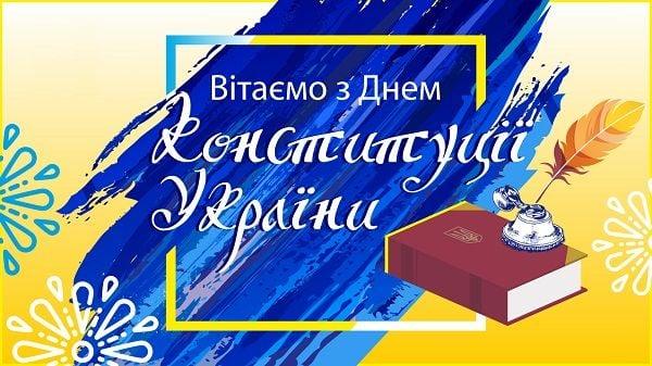 картинки з днем конституції україни