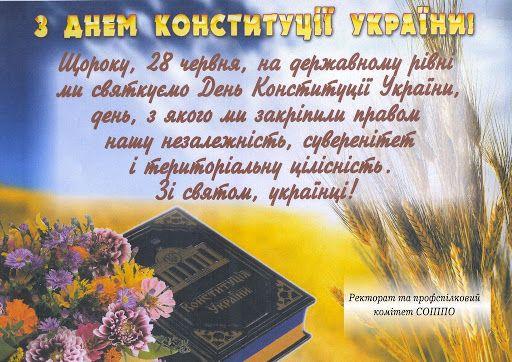 з днем конституції україни картинки