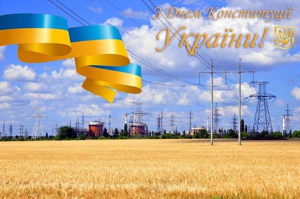 з днем конституції україни листівки