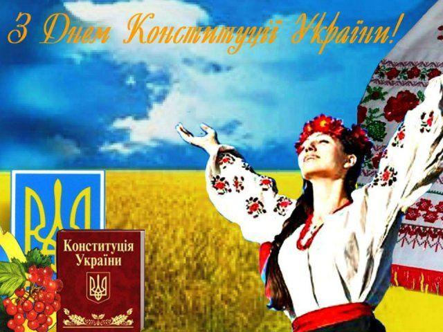 листівка з днем конституції україни
