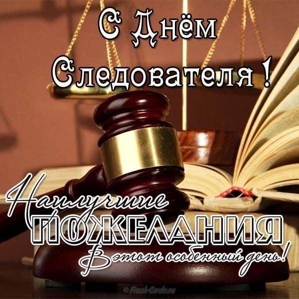День следователя Украины – картинки