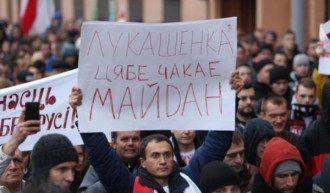 беларусь майдан выборы лукашенко