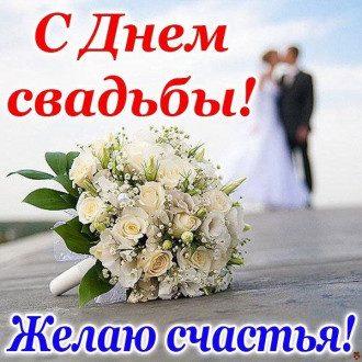 Красивые поздравления на свадьбу - прикольные, короткие, открытки с днем свадьбы