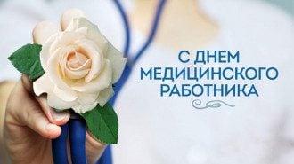 Лучшие поздравления с Днем медика - красивые слова и открытки