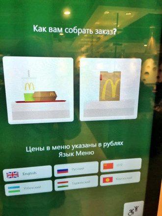 Меню в российском McDonald's