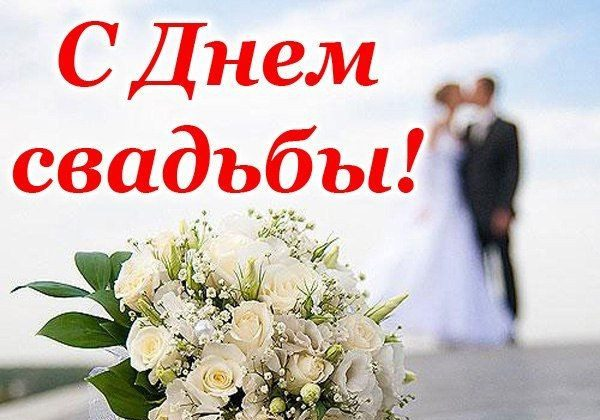 otkritki-s-pozdravleniyami-svadba-detej foto 12