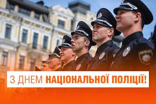 день поліції привітання картинки