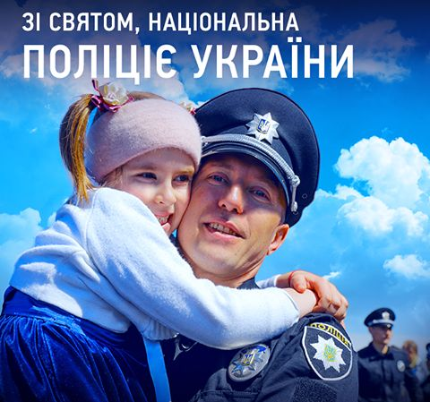 день поліції картинки