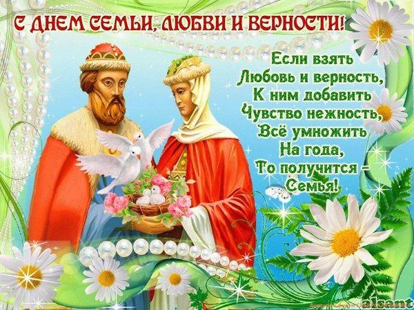 день семьи любви и верности открытки красивые христианские