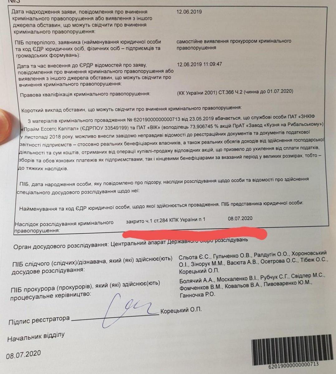 За що судять Порошенко - суд зняв ще одне звинувачення
