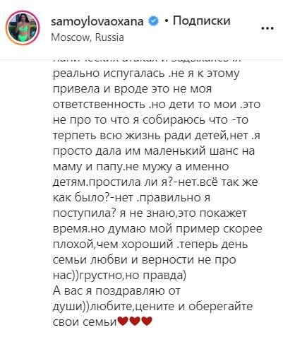 """""""Простила ли я?"""": Оксана Самойлова поставила точку в теме развода"""