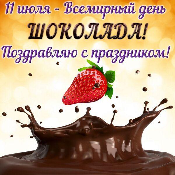 с днем шоколада картинки