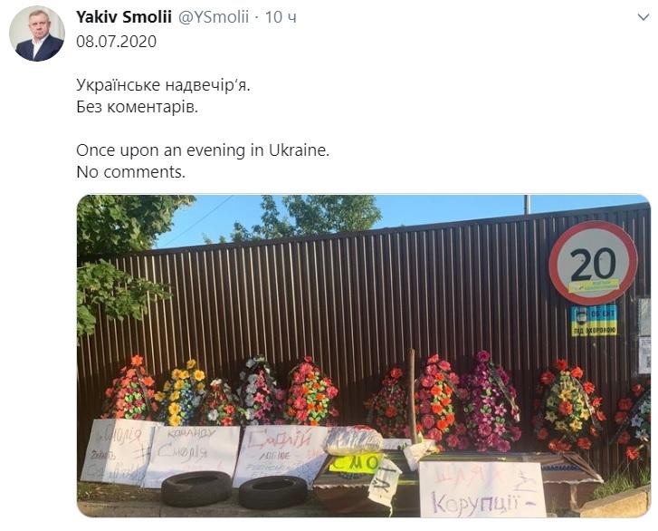 Отставка Смолия – под дом экс-чиновники притащили посмертные подарки