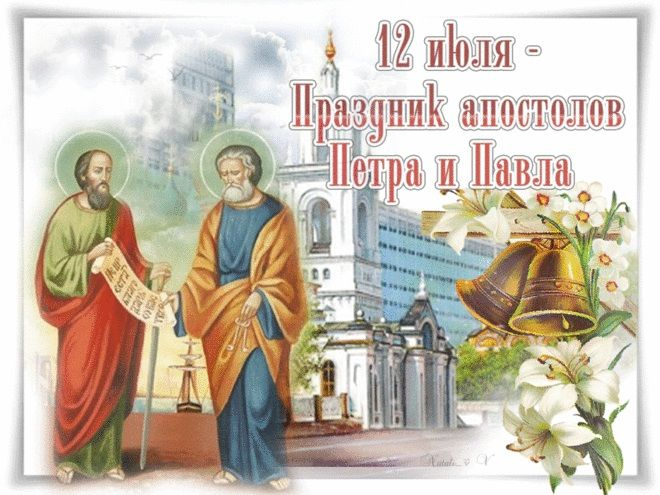 С днем Петра и Павла - открытки и картинки, поздравления на Петров день