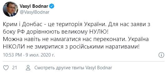 В МИД Украины жестко ответили Медведеву на заявление по Крыму и Донбассу
