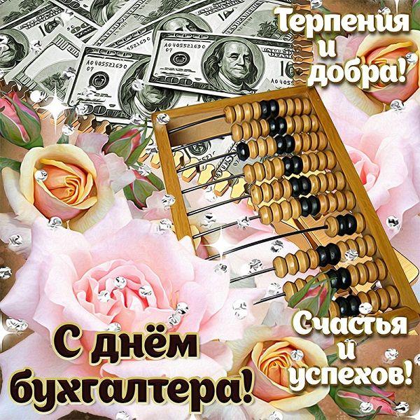 красивые открытки с днем бухгалтера