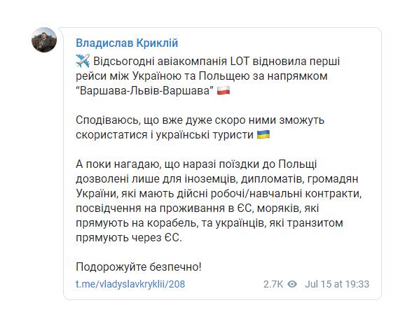 В Кабмине рассказали, кому из украинцев разрешены авиаперелеты в Польшу
