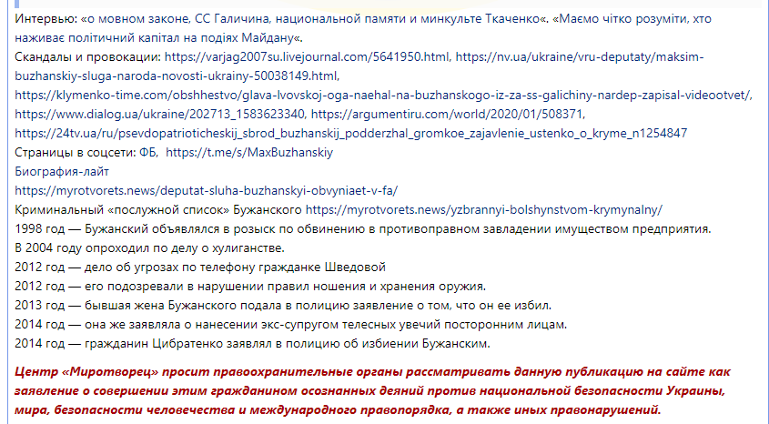 Депутат Бужанский загремел в базу Миротворца