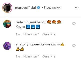 """""""Какие киски, секс ходячий"""": Maruv показала развратный костюм с концерта"""