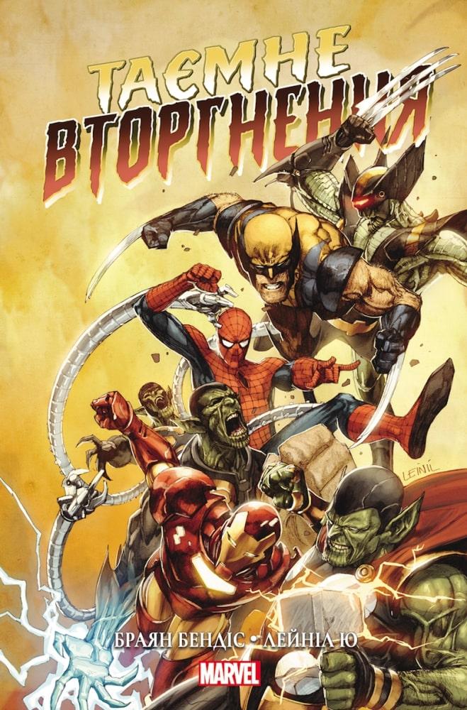 """""""Вторгнення викрадачів тіл"""": рецензія на комікс Таємне вторгнення"""