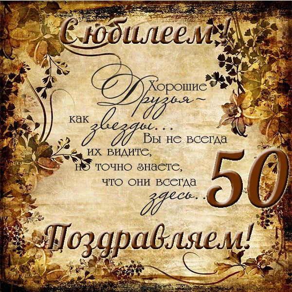 pozdravleniya-s-50-letiem-muzhchine-otkritki foto 16