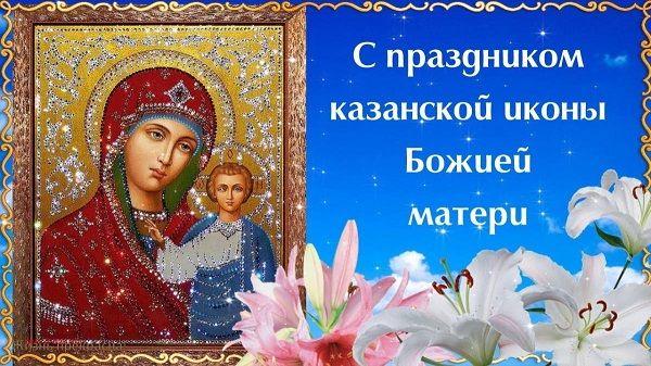 зі святом казанської божої матері картинки