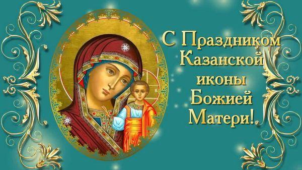 зі святом казанської божої матері листівки