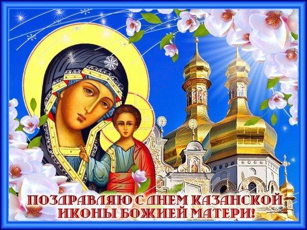 картинки з казанської божої матір'ю скачати безкоштовно