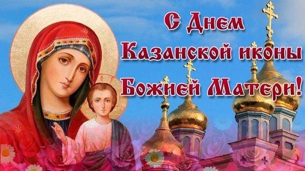 Казанська Божа Матір 2020 - привітання та листівки, проза, вірші