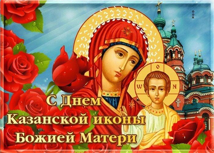листівки з казанської божої матір'ю скачати безкоштовно