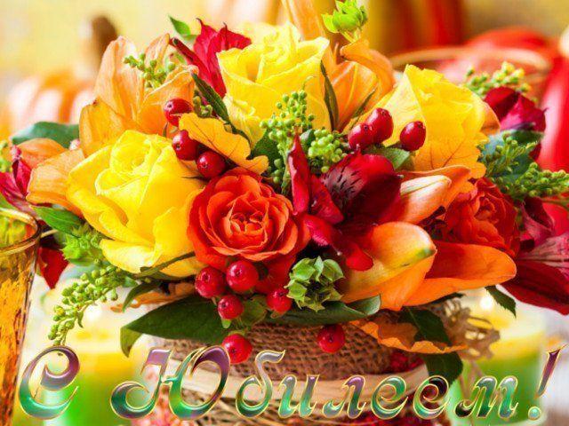 Поздравления с юбилеем женщине - красивые открытки и пожелания