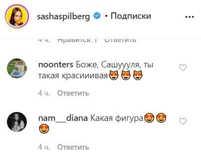 """""""Сиськи - огонь"""": Саша Спилберг снялась топлес"""