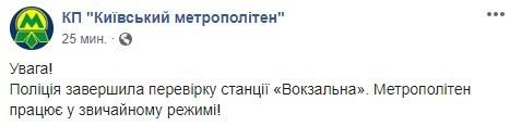 Опять и снова: в Киеве продолжается эпидения минирований
