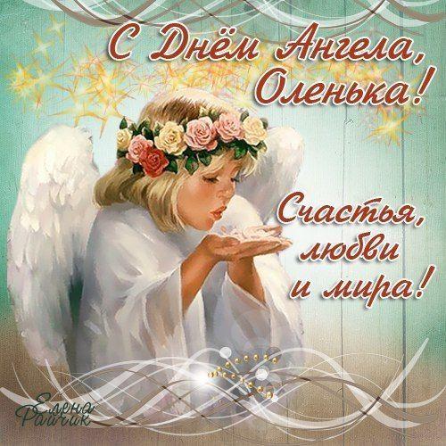 открытки с днем ангела ольги красивые