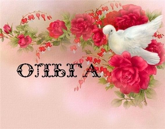 День ангела Ольги - дивные поздравления и открытки на именины Ольги 2020