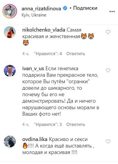 """""""Сиськи подойдут"""": Анна Ризатдинова показала большую грудь"""
