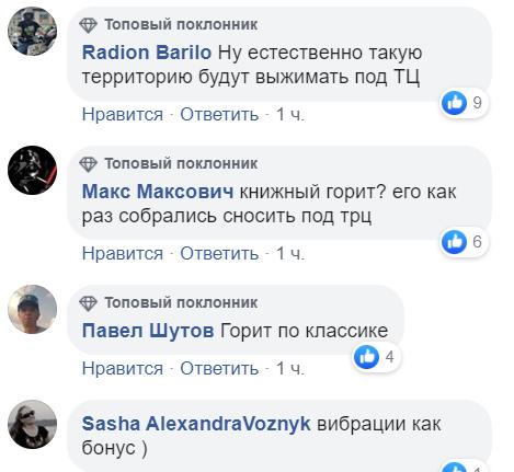 Новини Києва - горить біля метро Петрівка Почайна