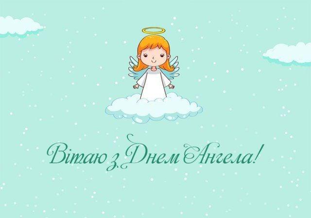 картинки з днем ангела володимира листівки привітання