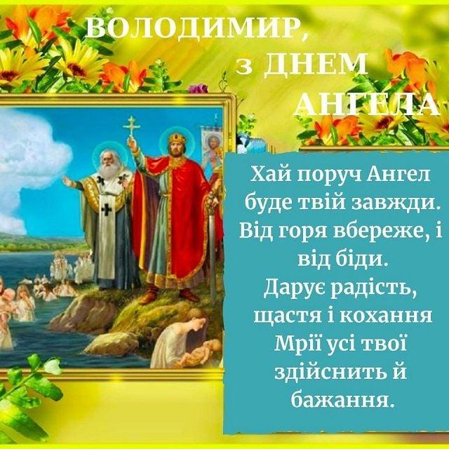 день святого володимира - З днем ангела володимира картинки листівки привітання
