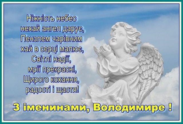 З днем ангела володимира картинки листівки привітання