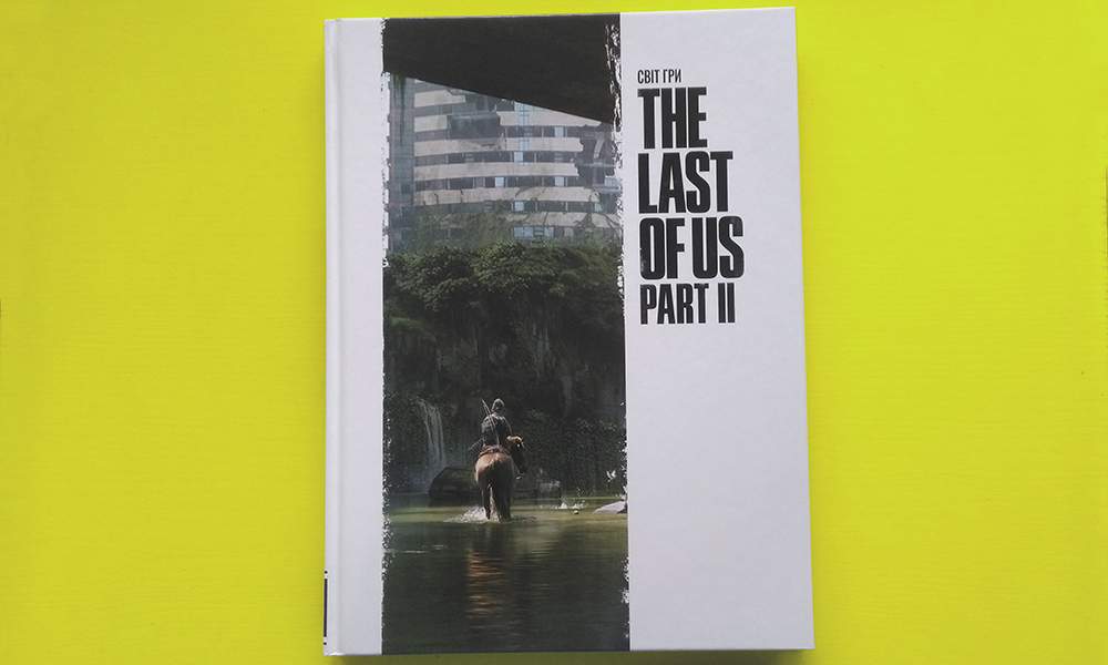 Світ гри The Last of Us Part II